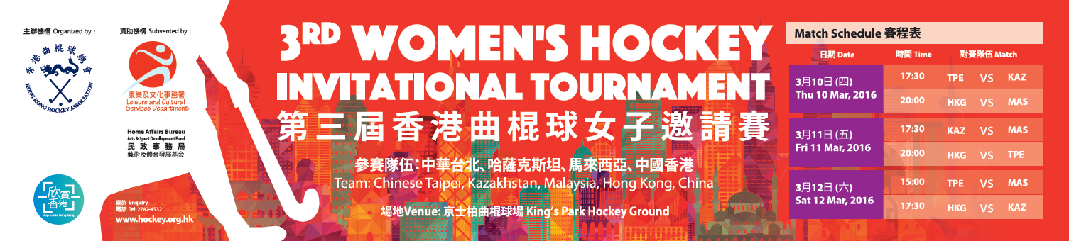 3rd Women's Hockey Invitational Tournament