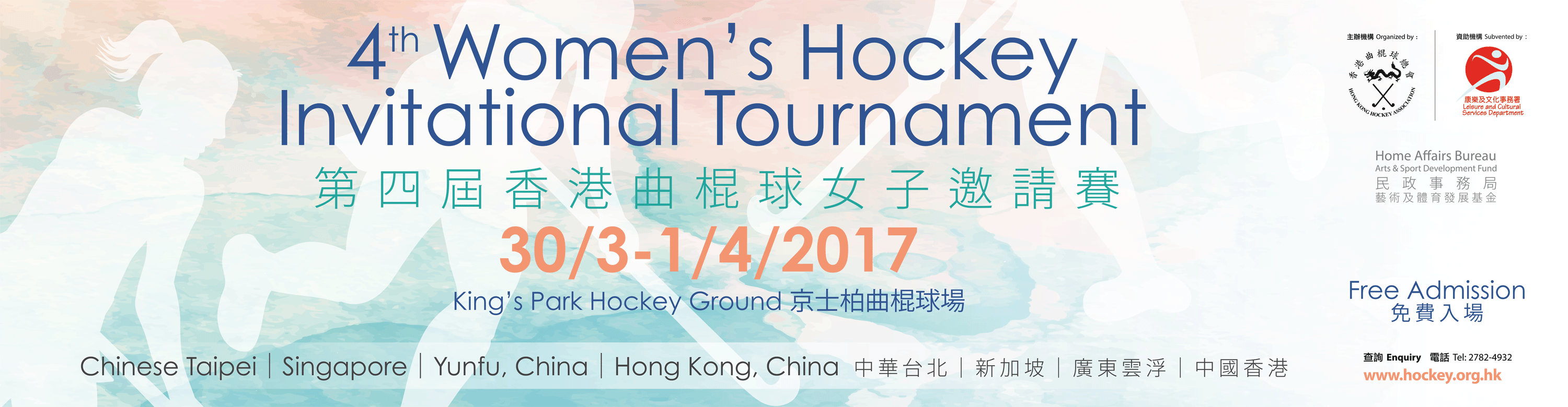 4th Women's Invitational Tournament
