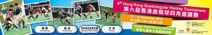 6th Hong Kong Quadrangular Hockey Tournament