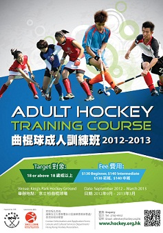 Adult Hockey Training Course 2012-2013